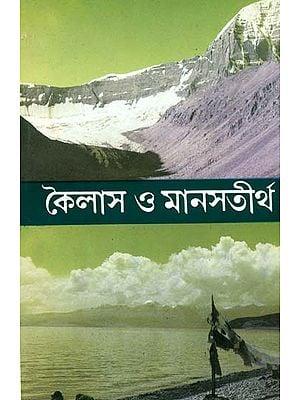 কৈলাস ও মানসতীর্থ: Kailas O Manasatirtha  (Bengali)