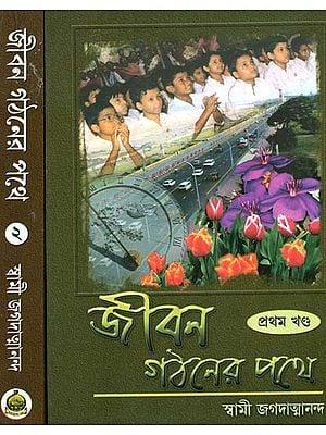 জীবন গঠনের পথে: Jivan Gathaner Pathe in Bengali (Set of Two Volumes)