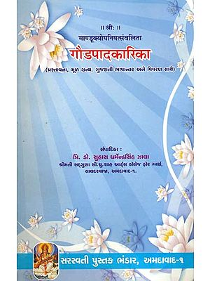 गौड़पादकारिका: Gaudapada Karika (Gujarati)