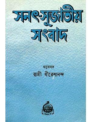 সনত সুজতীয় সম্বাদ: Sanat Sujatiya Sambad (Bengali)