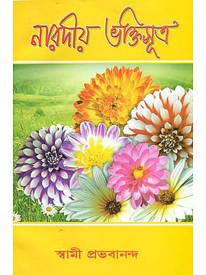 নারদীয় ভক্তিসুত্রা: Naradiya Bhakti Sutra (Bengali)
