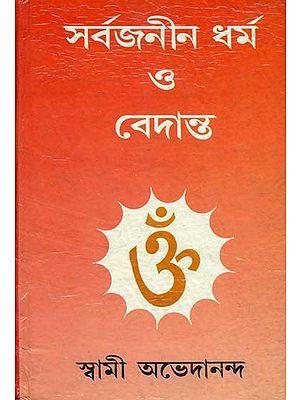 সর্বজনীন ধর্ম ও বেদান্ত: Sarvajaneen Dharma O Vedanta (Bengali)