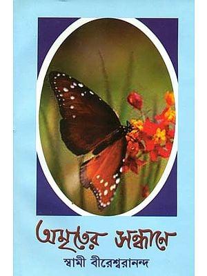 অমৃতের সন্ধানে: Amriter Sandhana (Bengali)