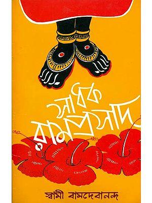 সাধক রামপ্রসাদ: Sadhak Ramprasad (Bengali)