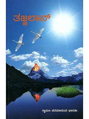 ತಜ್ಜಲಾನ: Tajjalan (Kannada)
