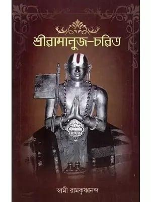 শ্রীরামানুজ চরিত: Shri Ramanuja Charita (Bengali)