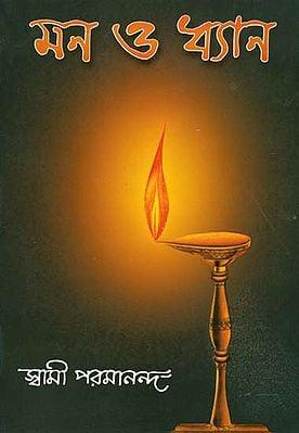 মণ ও দ্যান: Man O Dhyan (Bengali)