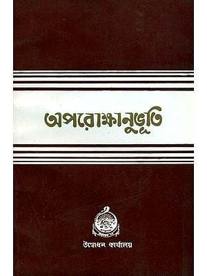 অপারক্ষানুভূতি: Aparokshanubhuti (Bengali)