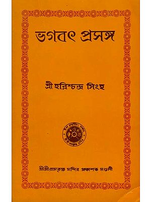 ভাগবত প্রসঙ্গ: Bhagavat Prasanga in Bengali (An Old and Rare Book)