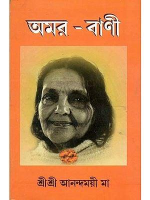 অমর বাণী: Imortal Voice - Discourse of Shri Shri Anandamayi Ma (Bengali)