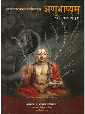 अणुभाष्यम्: Anu Bhashyam