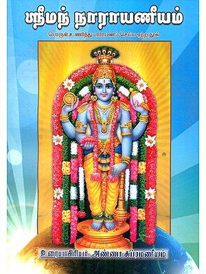 ஸ்ரீமநநாராயணீயம்: Srimannarayaneeyam (Tamil)