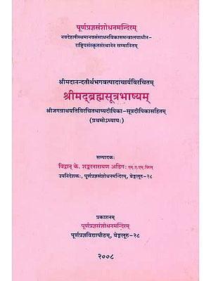 श्रीमद्ब्रह्मसूत्रभाष्यम्: Srimad Brahma Sutra Bhasyam of Sri Madhwacharya (Chapter I)
