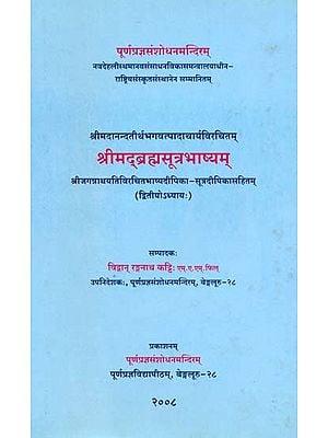 श्रीमद्ब्रह्मसूत्रभाष्यम्: Srimad Brahma Sutra Bhasyam of Sri Madhwacharya (Chapter II)