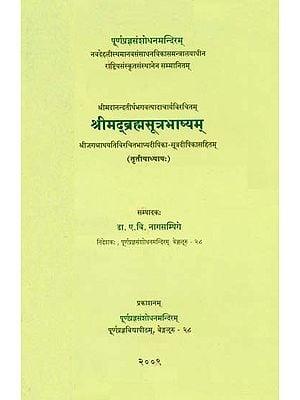 श्रीमद्ब्रह्मसूत्रभाष्यम्: Srimad Brahma Sutra Bhasyam of Sri Madhwacharya (Chapter III)