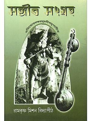 সঙ্গীত সংগ্রহ: Collection of Music (Bengali)