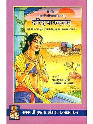 दरिद्रचारुदत्तम्: Daridra Charudatta (Gujarati)