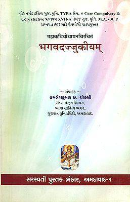 भगवदज्जुकीयम्: Bhagavadajjukam (Gujarati)