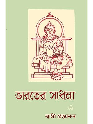 ভারতের সাধনা: Bharat Sadhana in Bengali (An Old and Rare Book)