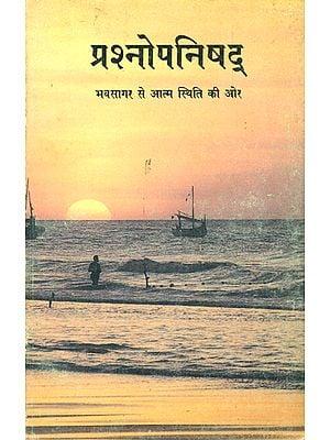 प्रश्नोपनिषद्: Prashna Upanishad (An Old and Rare Book)