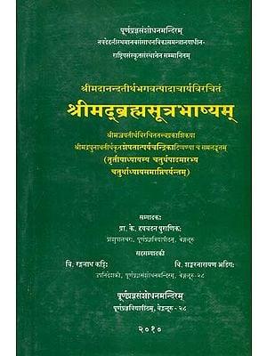 श्रीमद्ब्रह्मसूत्रभाष्यम्: Srimad Brahma Sutra Bhasyam of Sri Madhwacharya