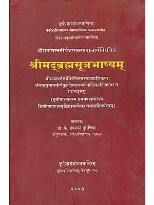 श्रीमद्ब्रह्मसूत्र भाष्यम्: Srimad Brahma Sutra Bhasyam of Sri Madhwacharya