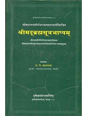 श्रीमद् ब्रह्मसूत्र भाष्यम्: Srimad Brahma Sutra Bhasyam of Sri Madhwacharya