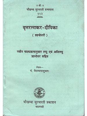 वृत्तरत्नाकर दीपिका: Vritta Ratnakara Deepika - A Book on Chhanda (Question and Answer)