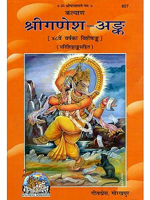 श्रीगणेश-अंक: (Shri Ganesh-Ank) - The Most Exhaustive Collection of Articles on Lord Ganesha