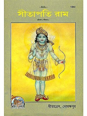 সীতাপতি রাম: Sri Ram in Bengali (Picture Book)
