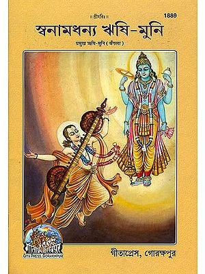 স্বনামধনয ঋষি মুনি: Saints and Sages in Bengali (Picture Book)