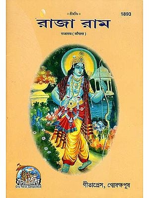 রাজা রাম: Raja Ram in Bengali (Picture Book)