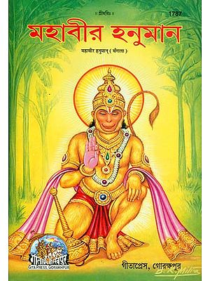 মহাবীর হনুমান: Mahaveer Hanuman in Bengali (Picture Book)