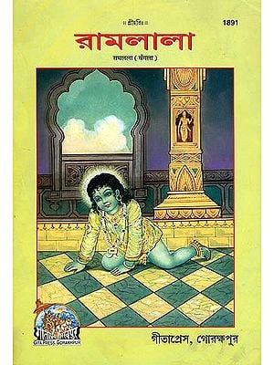রামলালা:   Ramlala- Rama as a Child in Bengali (Picture Book)