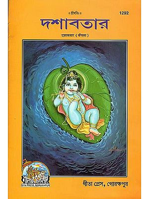 দশাবতার: Dashavatar  in Bengali (Picture Book)