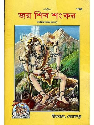জয় শিব শংকর: Jay Shiva Shankar in Bengali (Picture Book)