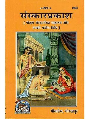 संस्कारप्रकाश (षोडश संस्कारों का महात्म्य और उनकी प्रयोग विधि): Sixteen Samskaras