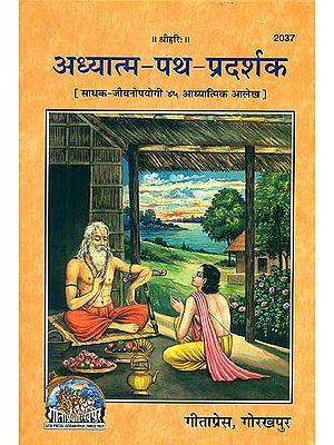 अध्यात्म पथ प्रदर्शक: Guide to the Spiritual Path