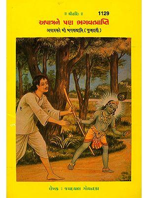 અપાત્રને પણ ભગવત્પ્રાપ્તિ: Apatra ko bhi Bhagwatprapti (Gujarati)