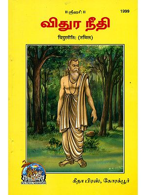 விதுரநீதி: Vidur Niti (Tamil)
