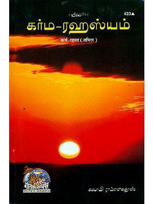கா்ம ரஹஸ்யம்: The Secret of Karma (Tamil)