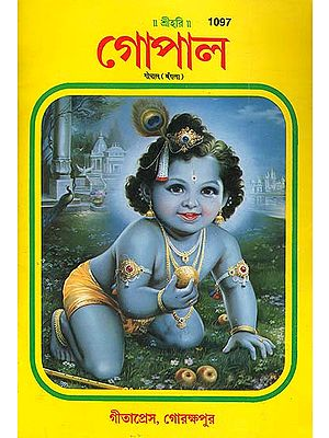 গোপাল: Gopal in Bengali (Picture Book)