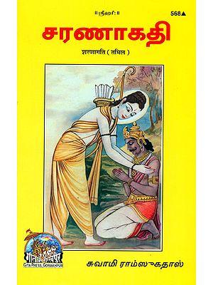 சரணாகதி: Sharanagati (Tamil)