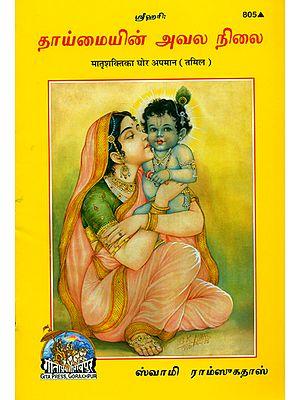 தாய்மையின் அவல நிலை: Matrishakti Ka Ghor Apman (Tamil)