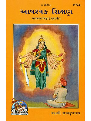 આવશ્યક શિક્ષાણ: The Essential Education (Gujarati)