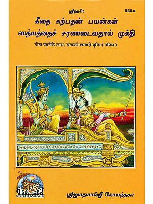 தைகீ கற்பதன் பயன்ள ஸத்யத்தைச் சரணடைவததால் மூகக்தி: The Benefits of Reading Gita, Satya ki Sharan se Mukti (Tamil)