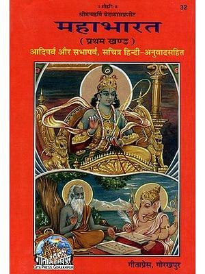 महाभारत: Mahabharata - Aadi Parva and Sabha Parva (Part-I)