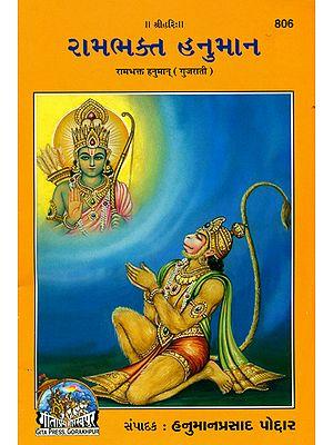 રામભક્ત હનુમાન: Hanuman (Gujarati)