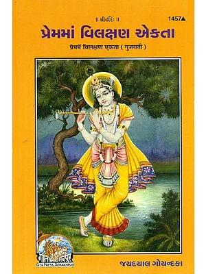 પ્રેમમાં વિલક્ષણ એકતા: Prem Mein Vilakanshan Ekta (Gujarati)