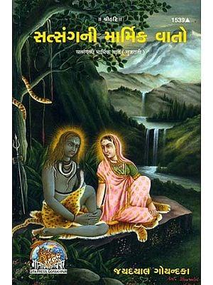 સત્સંગની માર્મિક વાતૉ: Essence of Satsang (Gujarati)